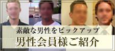 登録男性会員紹介