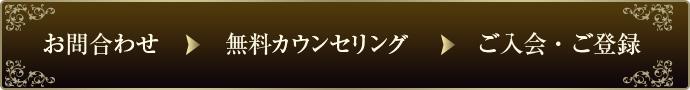 お問い合わせ 無料カウンセリング ご入会・ご登録
