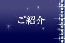 step1 ご紹介